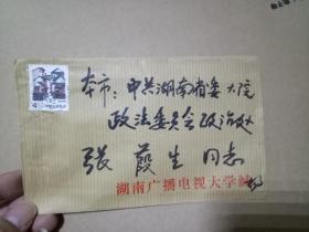 书画家 杨介夫 信札