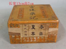 清代传世原封漆器盒宫廷*记冬虫夏草