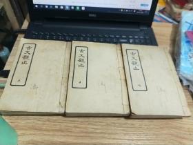 民国35年八版 中华书局版上中下线装