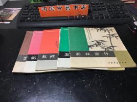 怎样画牡丹、怎样画松、怎样画桃花、怎样画竹、怎样画荷花、怎样画山石(6册合售)中国画技法入门