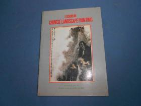 中国山水画技法 Lessons In Chinese Landscape Painting-英文版16开