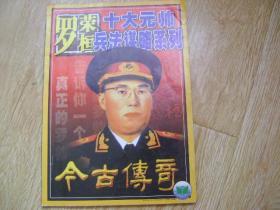 今古传奇 2004.02  罗荣桓十大元帅兵法谋略系列