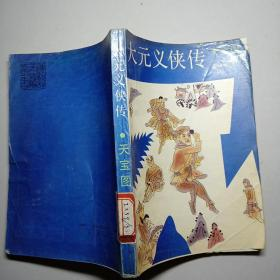 『评书』大元义侠传 天宝图(馆藏) 一版一印