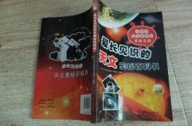 最长见识的天文奥秘百科书