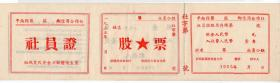 股票债卷类-----1955年广西省平南县信用合作社