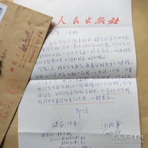 湖北人民出版社文史编辑部主任沙铁军信札 1页  带封
