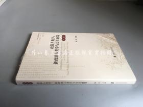 政治人类学评论第3辑:政策人类学---新政治人类学与公共政策  全新未拆封