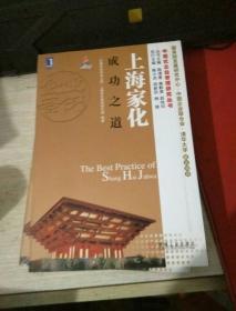 中国式企业管理研究丛书:上海家化成功之道