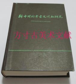新中国的考古发现和研究 考古学专刊 甲种第十七号  1984年1印硬精装 品好