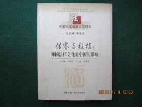 中国传统法律文化研究:借鉴与移植外国法律文化对中国的影响