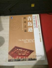中国式企业管理研究丛书:青岛港成功之道