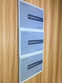 宋太宗皇帝实录校注(全三册)