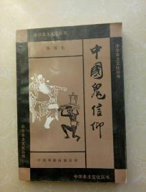 中国鬼信仰