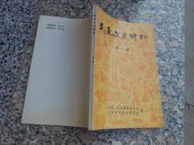 民乐文史资料 第一辑;民乐的由来、民乐县建置沿革