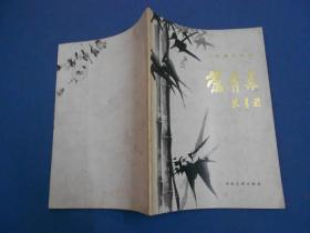 苍青集:管桦墨竹画册-16开一版一印