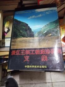 长江三峡工程泥沙研究文集