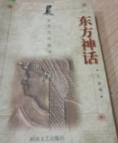 东方神话    东方文化丛书