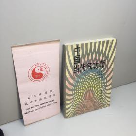 中国当代气功师 【一版一印 9品-95品+++ 正版现货 自然旧 多图拍摄 看图下单】