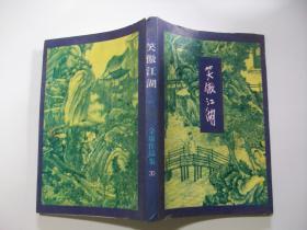 金庸作品集30 笑傲江湖(三)  b9-1