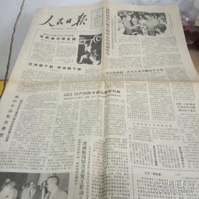 人民日报1984年8月1(8版全)