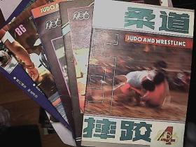 柔道与摔跤1986年(1.2.4.5.6)5册