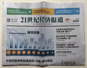 21世纪经济报道 2019年 4月1日 星期一 第3405期 本期20版 邮发代号:45-118