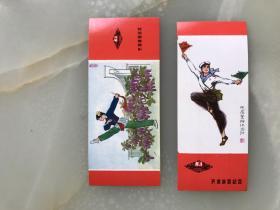 五一劳动节天津市游园纪念卡两张,背后是雷锋语录!!!!