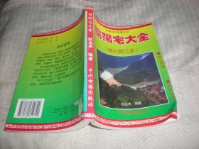 阴阳宅大全 增补修订本 赵金声 编著 中州古籍出版社.1996年1版2