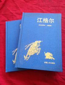 江格尔 汉文全译本(第五册,第六册)2册合售