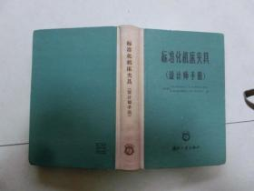 标准化机床夹具(设计师手册)