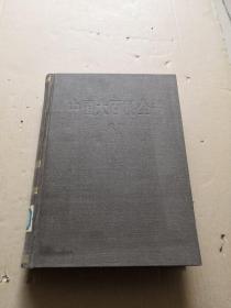 中国大百科全书:戏剧 (精装,乙种本)馆藏书