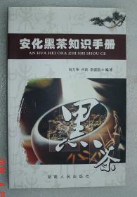 安化黑茶知识手册    安化    黑茶