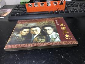 特别党小组 /龙潭三杰
