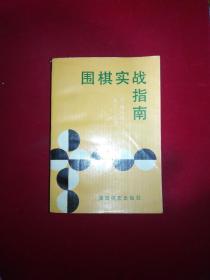 围棋实战指南(1991年1版1印