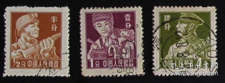 中国邮票----普8工农兵(信销票)