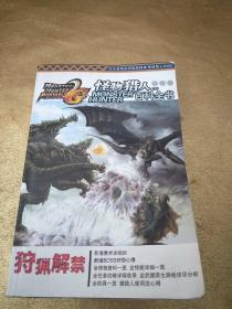 怪物猎人2G汉化版百科全书
