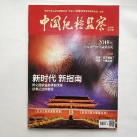 《中国纪检监察》(半月刊)2019年第1期(总第579期)1月7日出版