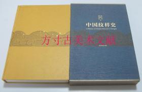 中国纹样史 高等教育出版社 2003年硬精装