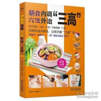 干妈内调饮食外治三高家常菜谱穴位疗三高血老做法拌蕨根粉的膳食图片