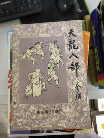 (正版现货~)天龙八部第五卷下册