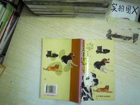 养犬指南(第2版)