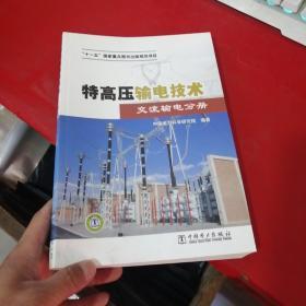 特高壓輸電技術:交流輸電分冊