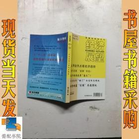 经济展望2012 4