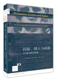 囚徒、情人与间谍:古今隐形墨水的故事(新知文库63)sl 原版书名Prisoners, lovers and spies: the story of invisible ink from Herodotus to AI-Qaeda