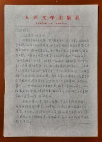 著名作家:屠岸先生信札一通二页   【同一上款:作家何为16开】(2)