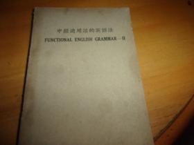 中级适用活的英语法 初版本