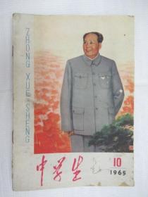 中学生 1965.10