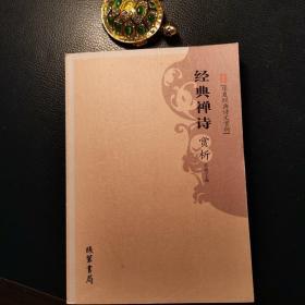 经典禅诗赏析(2007年一版一印)