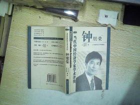 当代中国经济学家学术评传.钟朋荣