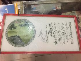 庐山仙人洞照(玻璃)<代卖>